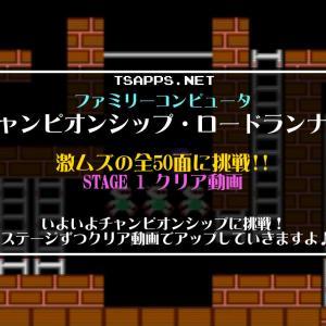 【ファミコン】チャンピオンシップ・ロードランナーに挑戦!Vol.01☆『激ムズの全50面!果たしてクリアできるか!?』