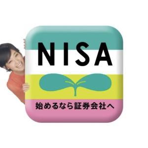 【悲報】NISAは金持ち優遇と批判され終了へ→納得できる理由を示して欲しい