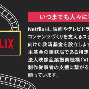 ネットフリックスが現金支給を発表!日本人に10万円を支給し、映像関係者は大絶賛!