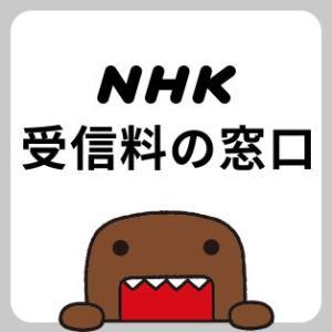 NHK受信料の支払い拒否しても罰則無し!裁判を恐れず、NHKを撃退しようwww