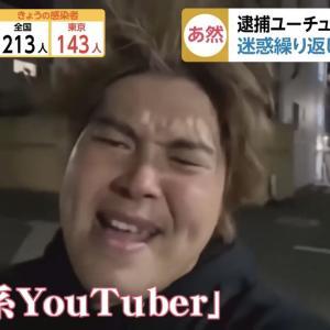 迷惑系YouTuber逮捕→コロナウイルスをばら撒いていたことが判明し、ネットでは批判の嵐にwww