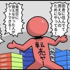 【プレステ5が39万円で転売!?】転売屋を論破する魔法の言葉がこちらwww