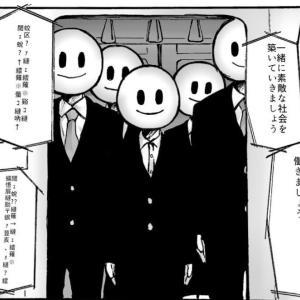 【漫画】自分を犠牲にして、会社に尽くして、幸せになれるのか?
