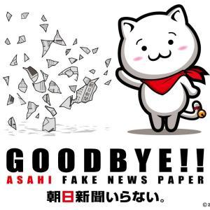 【朗報】朝日新聞が170億円の大赤字→このまま倒産して頂きたいwww