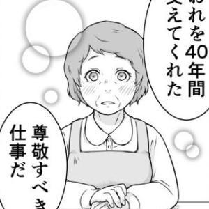 【漫画】定年後、妻から愛され続けるには、どうすれば良いのか?