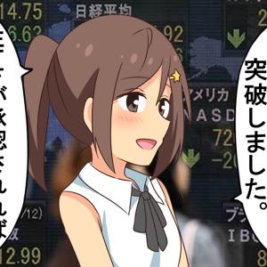 「ビットコイン先物ETF」を初承認!広瀬隆雄さん、半年前の爆上げ予想的中へwww