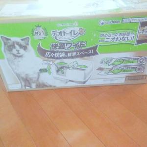 【猫トイレ〜デオトイレ快適ワイド〜】