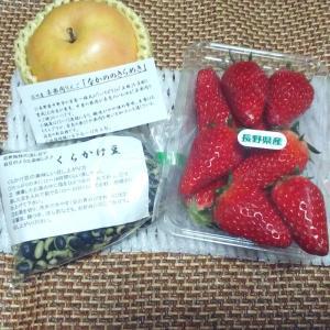 【信州なかの 北原農園さんの苺・りんご・くらかけ豆】
