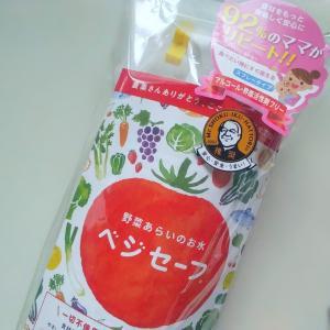 【野菜の洗い水〜ベジセーフ〜】