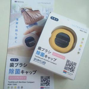 【歯ブラシを清潔に〜歯ブラシ除菌キャップ コンパクト〜】