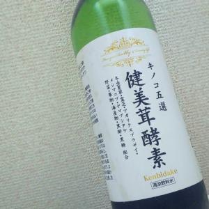【酵素ドリンク〜健美茸酵素〜】