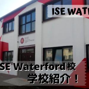 ISE ウォーターフォード校 学校紹介!