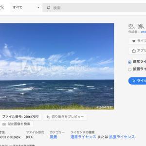 空、海、広がる地平線(Adobe Stock Photo)