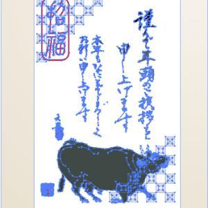 """年賀状デザイン """"招福""""丑 (Happy New Year Year of the Bull )"""