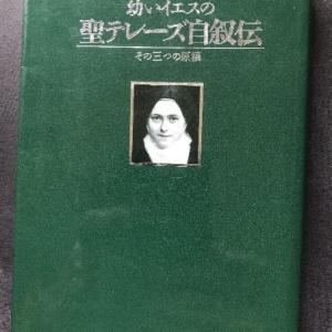 7日間ブックカバーチャレンジ 第7日目 『幼いイエスの聖テレーズ自叙伝―その3つの原稿―』