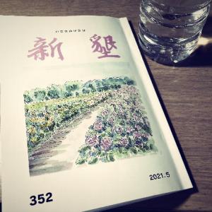 口語自由律俳誌「新墾(にいはり)」352号