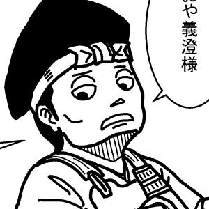 漫画 毛利元就の生涯 乞食若殿編5