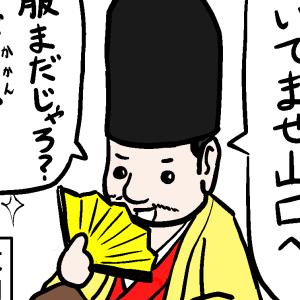 隆元さん 大都会山口