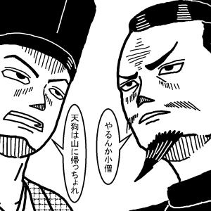 漫画 毛利元就の生涯 明応の政変編1