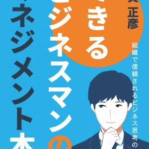 新刊発売「できるビジネスマンのマネジメント本」絶賛予約受付中