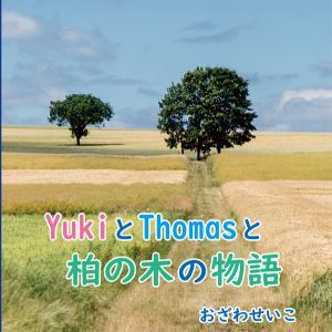 新刊「YukiとThomasと柏の木の物語」72歳の海外童話作家の第二弾