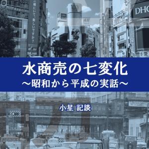 頑張れ『水商売』頑張れ『日本』今が変化の分岐点