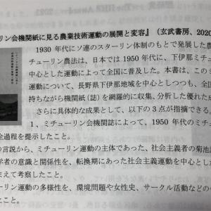 著者(壬生雅穂様)が飯田歴研賞『奨励賞』を受賞
