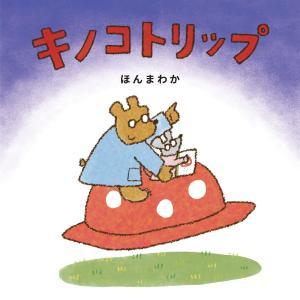 安くて気軽に楽しめる絵本が発売されました。HEP第二弾です。