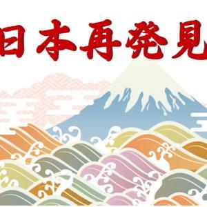 「日本再発見スタートの年」♥ 2020の私