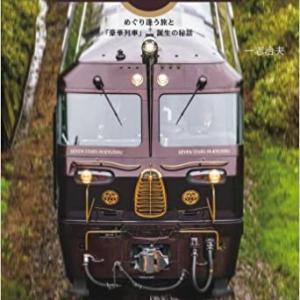 日本再発見【寝台列車の旅】♥ 今日は鉄道の日