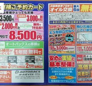 【滋賀】2020年版 無料!×最大6回 オイル交換