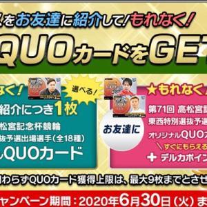 登録でQUOカード500円分もらえる。