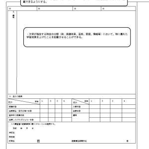 大学入学者選抜実施要項が発表された。