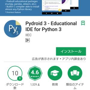Android端末上でもPython3を動かすことが出来る「Pydroid 3」