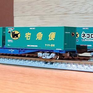 TOMIX コキ104形 (新塗装 ヤマト運輸コンテナ)(8737)