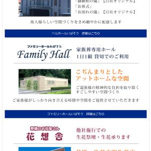 ホームページ更新情報