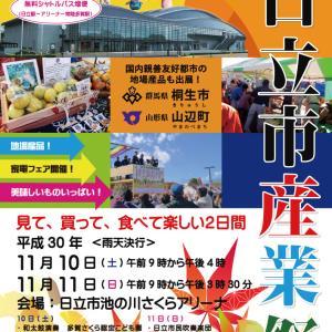 2日間にわたり開催された日立市産業祭へ出展
