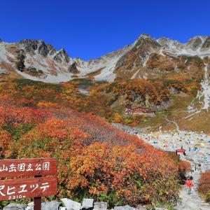 秋の徳沢・涸沢テント泊(2021年)