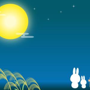 【中秋の】今夜は満月です【名月】