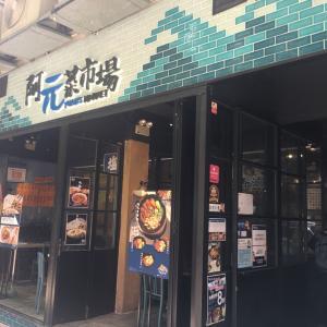 台湾の麻醤麺ってこんな感じ?in 阿元菜市場&和牛