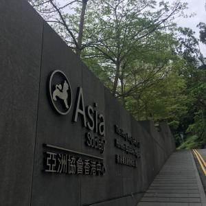 緑に囲まれたアートスポット!アジアソサエティ香港センター