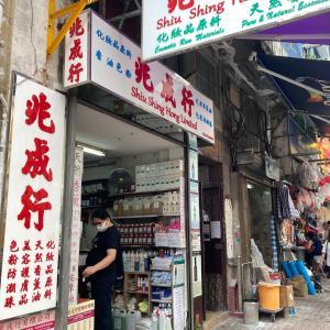 手作りアロマ材料も揃う!香港の老舗アロマオイルショップ「兆成行」