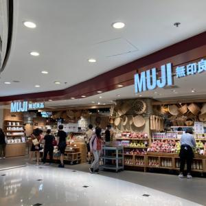 香港最大!九龍湾の「無印良品」でお買物&カフェごはん
