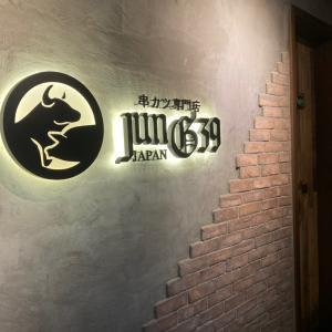 銅鑼湾の「JunG39 JAPAN」で串揚げナイト
