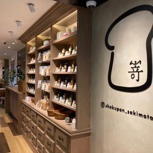 やっと。高級食パン「嵜本(さきもと)ベーカリー」@香港尖沙咀とクーポンキャンペーン