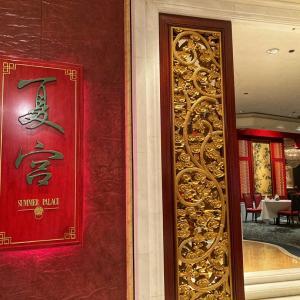 香港アイランドシャングリラの中華料理「夏宮(Summer Palace)」