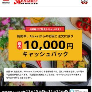 アレクサで出前館注文してみた♬1万円までキャッシュバック中!!