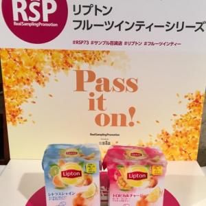 RSP73回‗リプトン フルーツインティーシリーズ