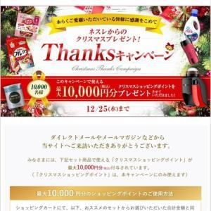 【ネスレの定期便契約中の方】1万円分無料で注文できますよ~♬