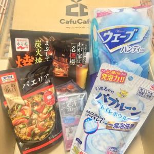 4月に届いた「CafuCafu」商品